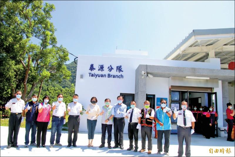 泰源分隊新建廳舍落成揭牌,眾人期許東海岸居民和遊客安全更有保障。(記者陳賢義攝)