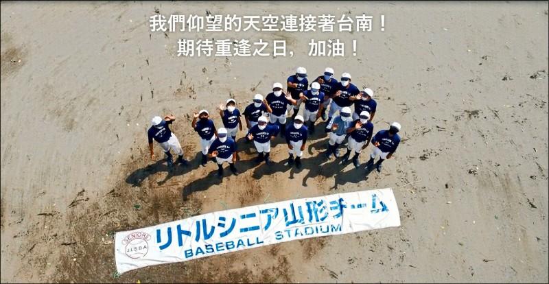 日本山形少棒隊寄給台南金城國中棒球隊的影片,期待疫情結束後再重逢。(台南市政府提供)