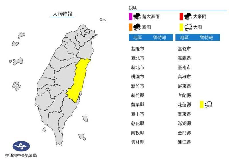 中央氣象局今(27)日晚上5點20分針對花蓮縣發布大雨特報。(圖擷取自中央氣象局)