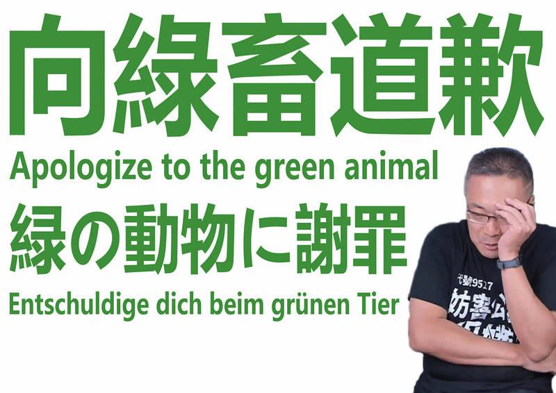 朱學恒也發文自稱「跟上風潮」,以中文、英文、日文以及德文寫下「向綠畜道歉」。(圖取自「朱學恒的阿宅萬事通事務所」臉書粉專)