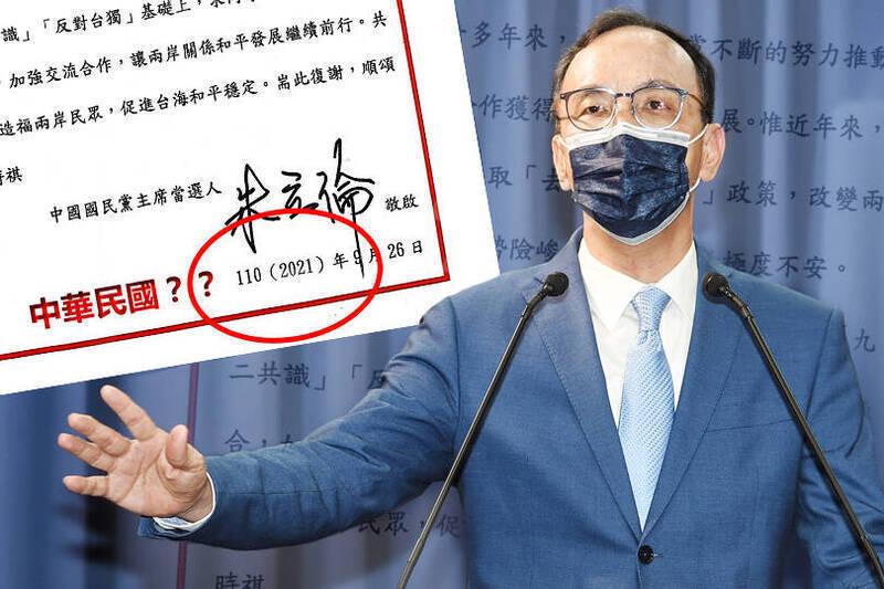 朱立倫當選新任國民黨主席,昨覆電中國國家主席習近平不見「民國」二字,僅寫著「110(2021)9月26日」,引發爭議。(本報合成)