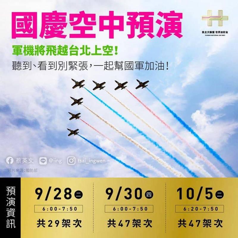 今年雙十國慶國軍和空勤總隊將出動47架各型機種,28日、30日與10月5日這3天一早將飛越台北市區上空預演。(圖擷取自蔡英文臉書)