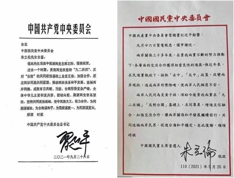 朱立倫在回覆習近平的內容中,署名及日期引起爭議。(圖由朱立倫辦公室、國民黨提供)