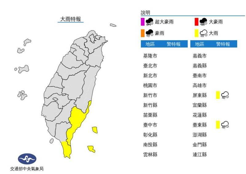 中央氣象局今(27)日晚上9點5分對屏東縣、台東縣發布大雨特報,請民眾注意。(圖擷取自中央氣象局)