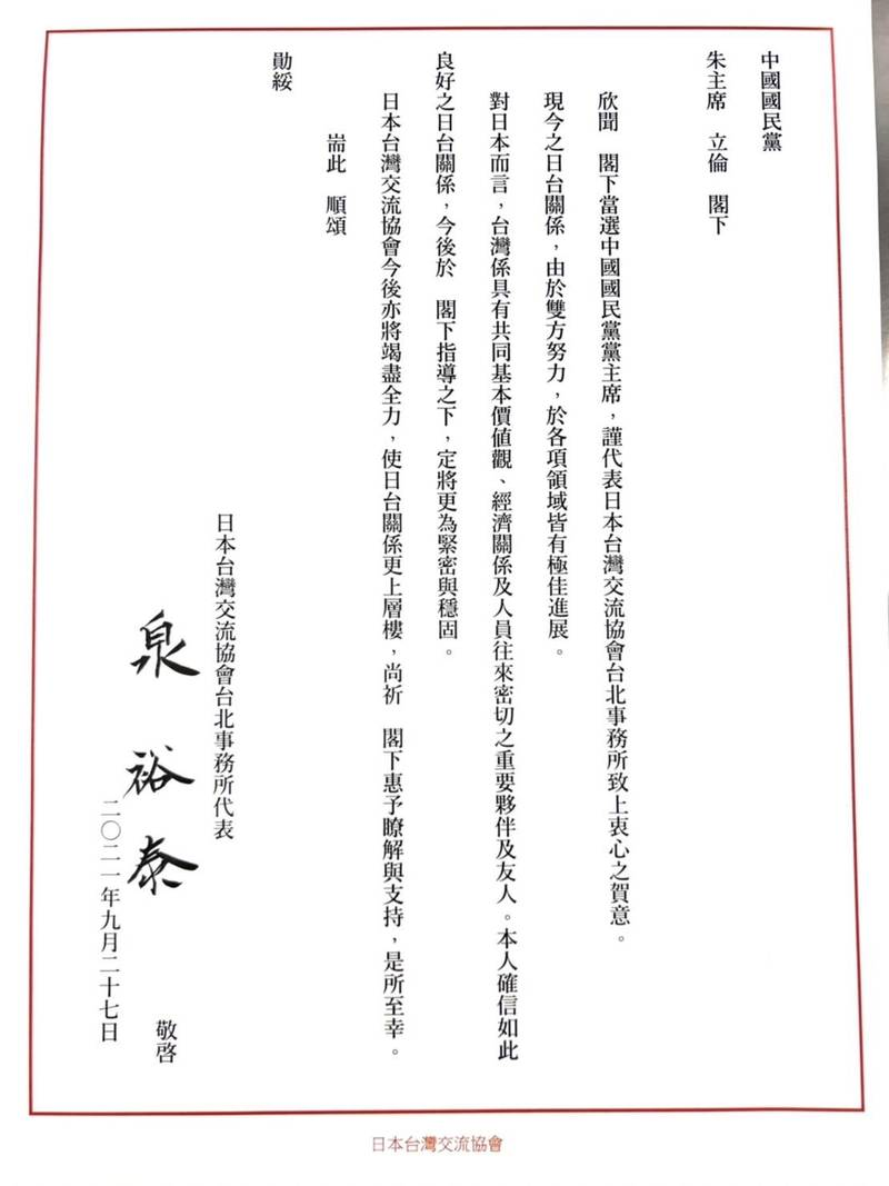 日本台灣交流協會電賀國民黨主席當選人朱立倫當選。(朱立倫辦公室提供)