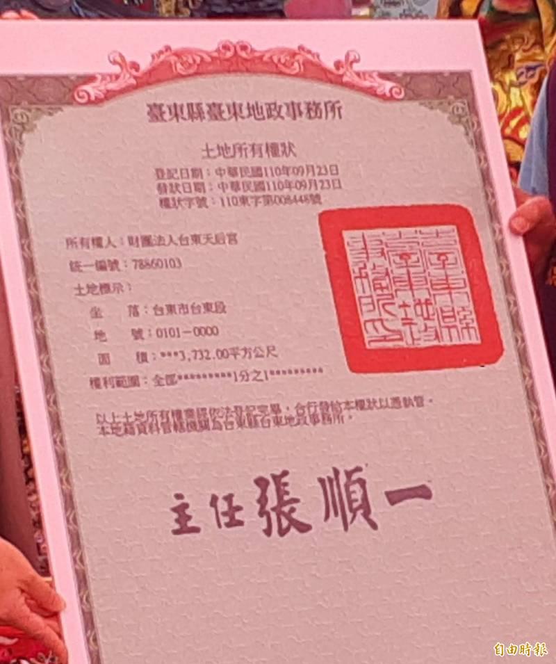 台東天后宮今天取得「台東段101」的土地所有權狀。(記者黃明堂攝)