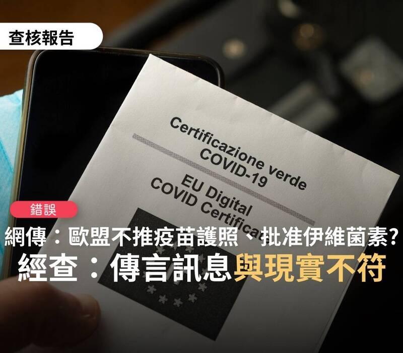 台灣事實查核中心表示,歐盟數位武漢肺炎護照今年7月1日推行至今,未出現暫停使用消息。(圖擷取自「台灣事實查核中心」臉書)