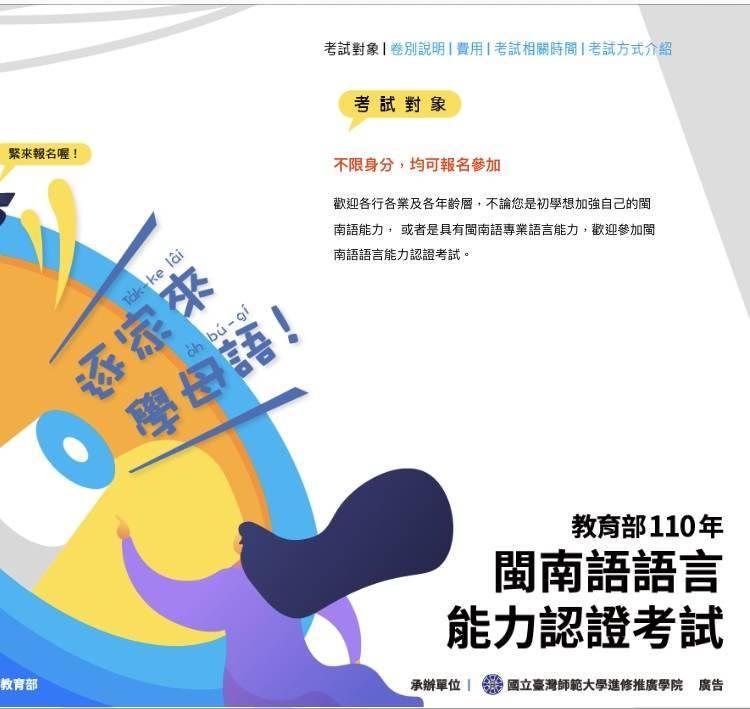 新規定!閩南語認證1.8萬名考生須先填交「健康管理書」才可考試。(取自官網)
