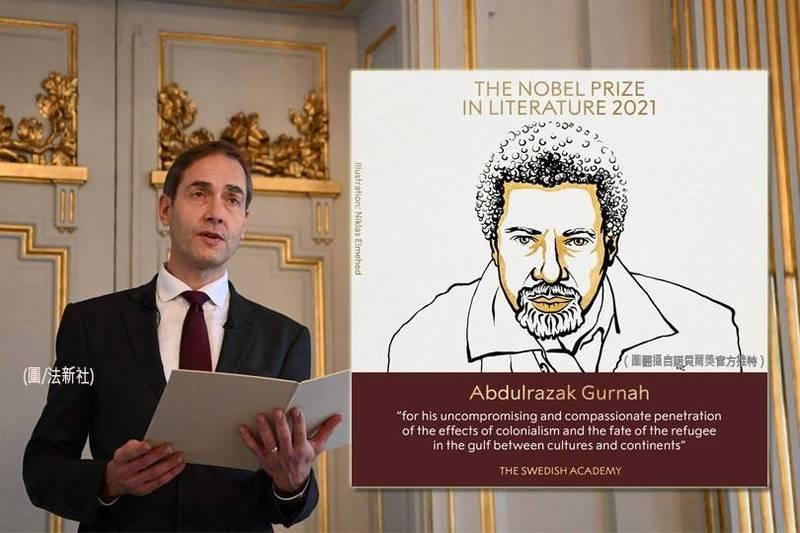坦尚尼亞小說家古納獲得2021諾貝爾文學獎。(圖翻攝自諾貝爾獎官方推特、法新社資料照,本報合成)