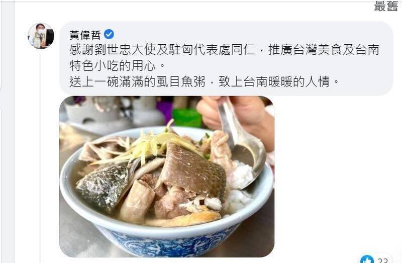 台南市長黃偉哲貼文「送上一碗滿滿的虱目魚粥」,感謝台灣駐匈牙利大使劉世忠用心推動美食外交。(擷自臉書)