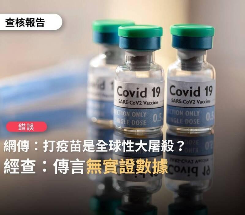 近日網傳謠言稱「每有一名兒童死於武漢肺炎(新型冠狀病毒病,COVID-19)病毒,就會有100名兒童死於疫苗…接種疫苗死亡的人數已經超越染疫死亡人數」;台灣事實查核中心表示,經查兒童死於接種疫苗人數沒有數據來源,此為「錯誤訊息」。(圖擷取自「台灣事實查核中心」臉書)
