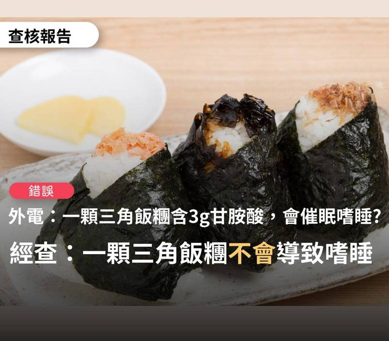 台灣事實查核中心證實,「三角飯糰導致嗜睡」為錯誤訊息。(圖片截取自臉書)