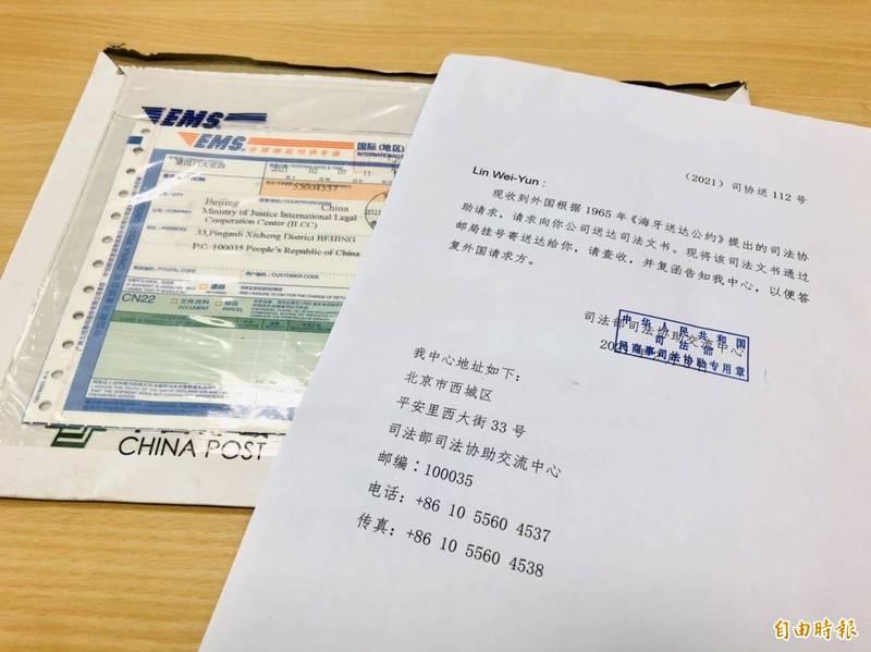 台灣作家林蔚昀曾旅居波蘭後返台,今年2月收到一封來自波蘭克拉科夫地方法院的信件,但卻是由中國司法部轉寄到台灣。(記者呂伊萱攝)