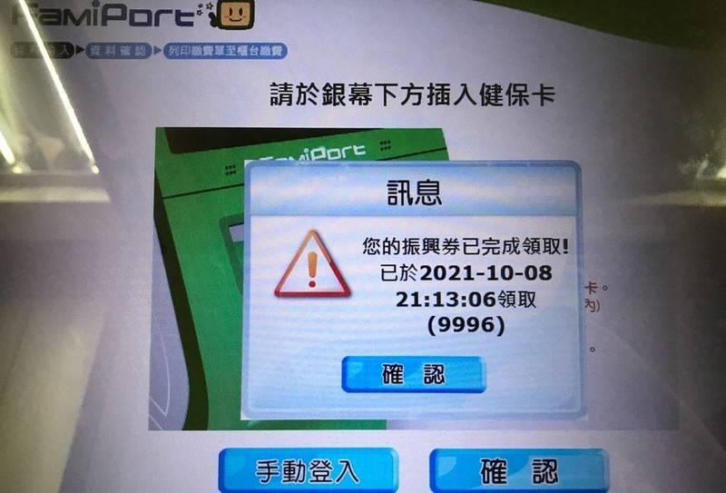 台南李先生9日到超商領五倍券,機台螢幕卻顯示已於8日完成領取。(李先生提供)