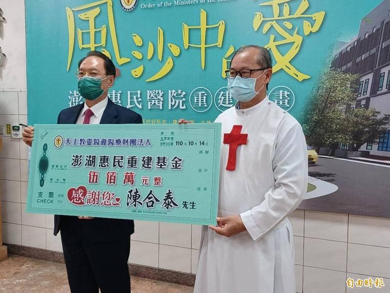 陳合泰捐贈天主教惠民醫院重建基金500萬元。(記者劉禹慶攝)