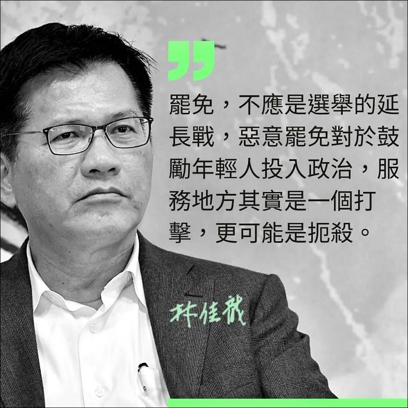 前台中市長林佳龍認為罷免不應是選舉的延長戰。 (擷取自林佳龍臉書)