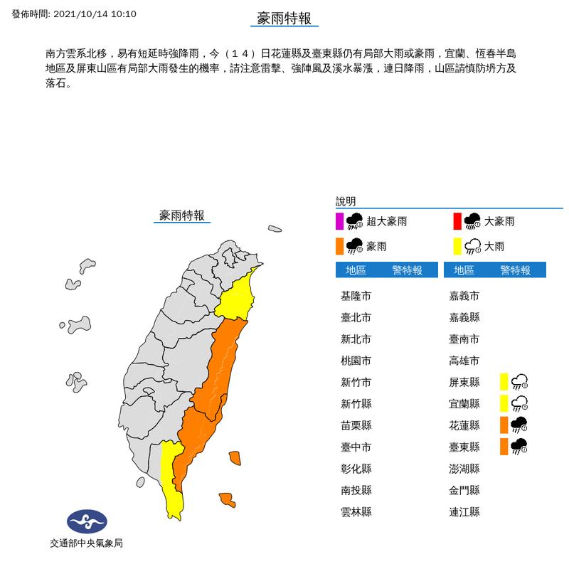 氣象局上午10時10分對屏東縣與宜蘭縣發布大雨特報;對花蓮縣與台東縣發布豪雨特報。(擷取自中央氣象局)