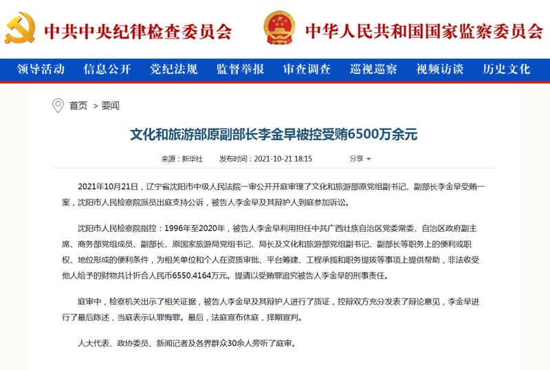 中国前文旅副部长贪腐  李金早受贿逾2.8亿元