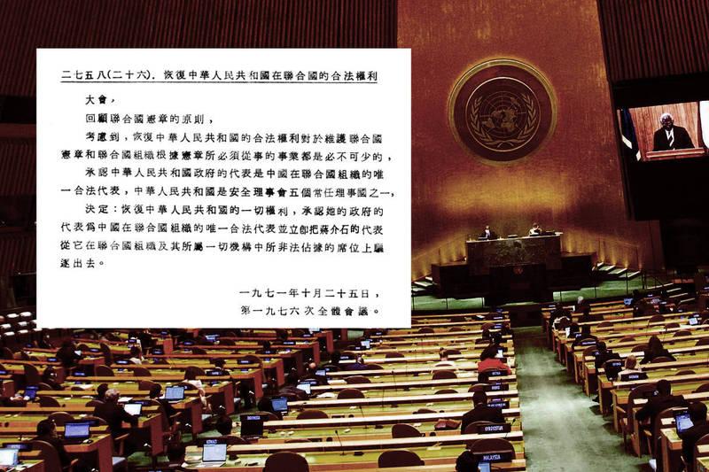 批中國濫用2758決議 美副助卿:對台灣與聯合國造成傷害