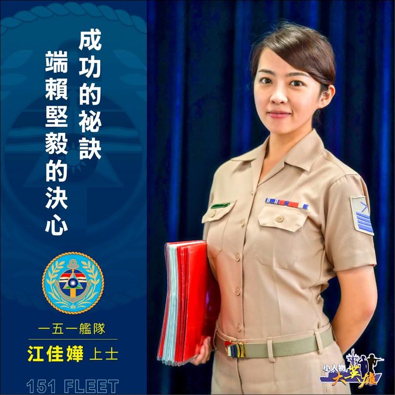 [新聞] 海軍女士官英姿颯爽 他們喊:入伍