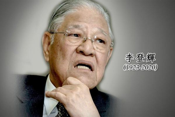 前總統李登輝辭世