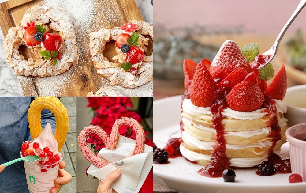 草莓甜點必吃新品!「雪莓奶霜厚鬆餅、隱藏版愛心吉拿圈」滿滿35款太夢幻