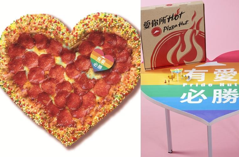 必勝客「彩色愛心披薩」心型餅皮+彩虹支撐架超有愛!每店限量20個快搶吃