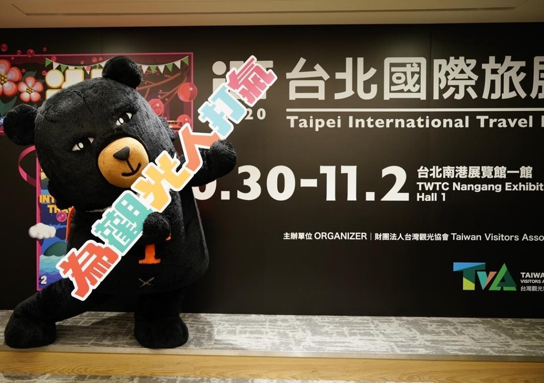 2020台北國際旅展 10/30 如期登場!吉祥物大遊行、親子體驗活動吸人氣