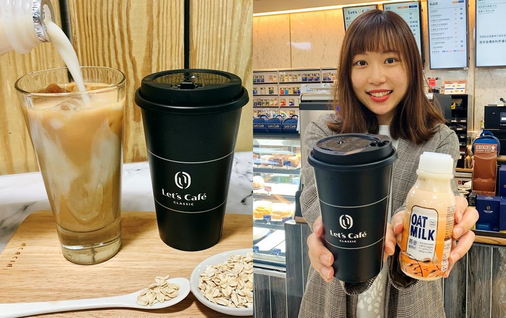 燕麥奶咖啡在超商也喝得到!全家新推「燕麥植物奶拿鐵」加碼限時嚐鮮優惠