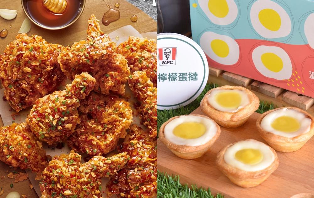 超萌「荷包蛋蛋塔」必打卡!肯德基全新「檸檬蛋撻、蜂蜜醬脆雞」限定開賣