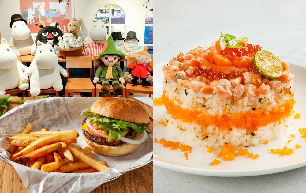 開放內用優惠超多!鮭魚蛋糕88折、滿額送限量嚕嚕米包、京站美食第二件半價