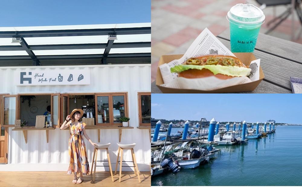 新竹漁港全新「貨櫃市集」看海吃美食!純白咖啡屋攻佔IG打卡版面