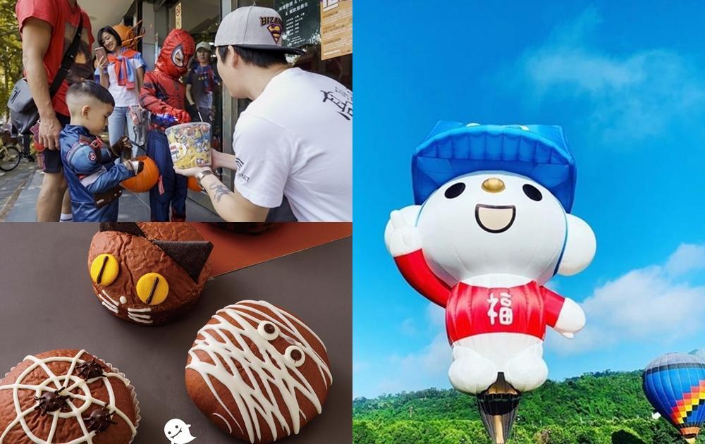 台北最大萬聖鬼城在天母!福利熊巨型氣球空中同樂、大葉高島屋推搞怪優惠