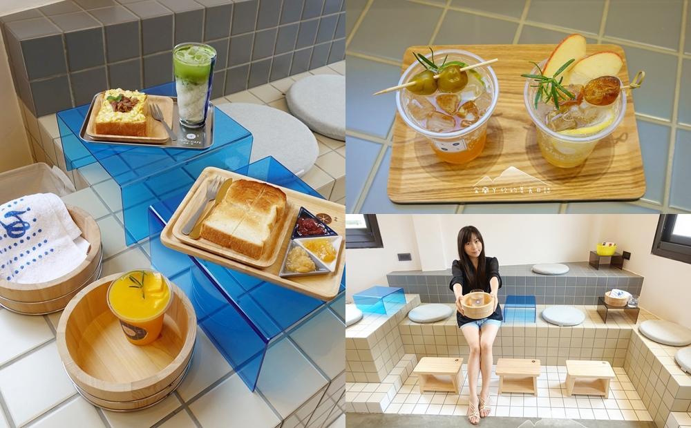 暑假到礁溪泡咖啡浴!宜蘭新開「日式澡堂咖啡廳」吃得到手作生吐司