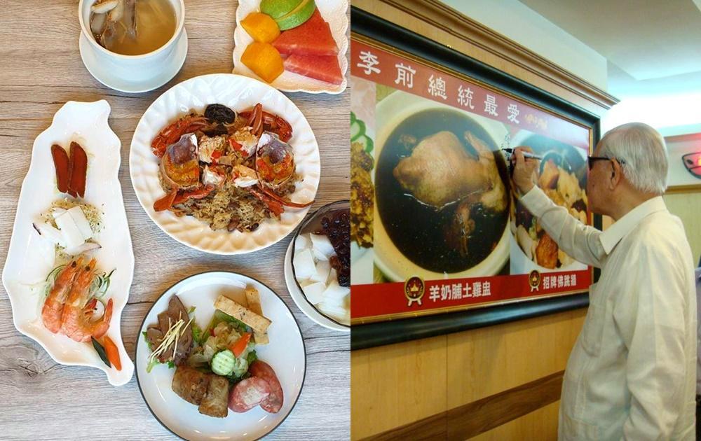 李登輝最愛台菜!阿輝伯指名「養生雞湯、總統飯店」3 間老字號餐廳留身影