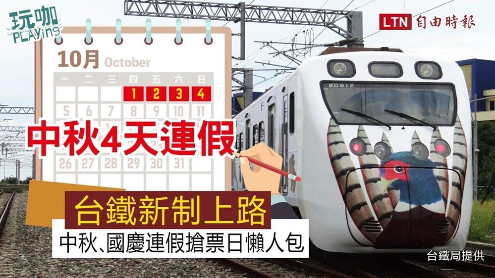 台鐵購票新制8/5上路!2020下半年連假「搶票日」完全攻略