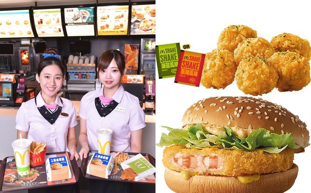 麥當勞一口氣停售 7 大餐點!熱奶茶、黑牛堡、搖搖鷄球 8 月底吃不到了