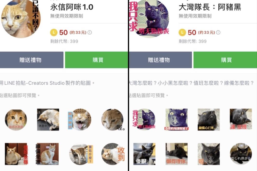 不讓警犬專美於前!台南 2 間派出所為「警貓」做貼圖