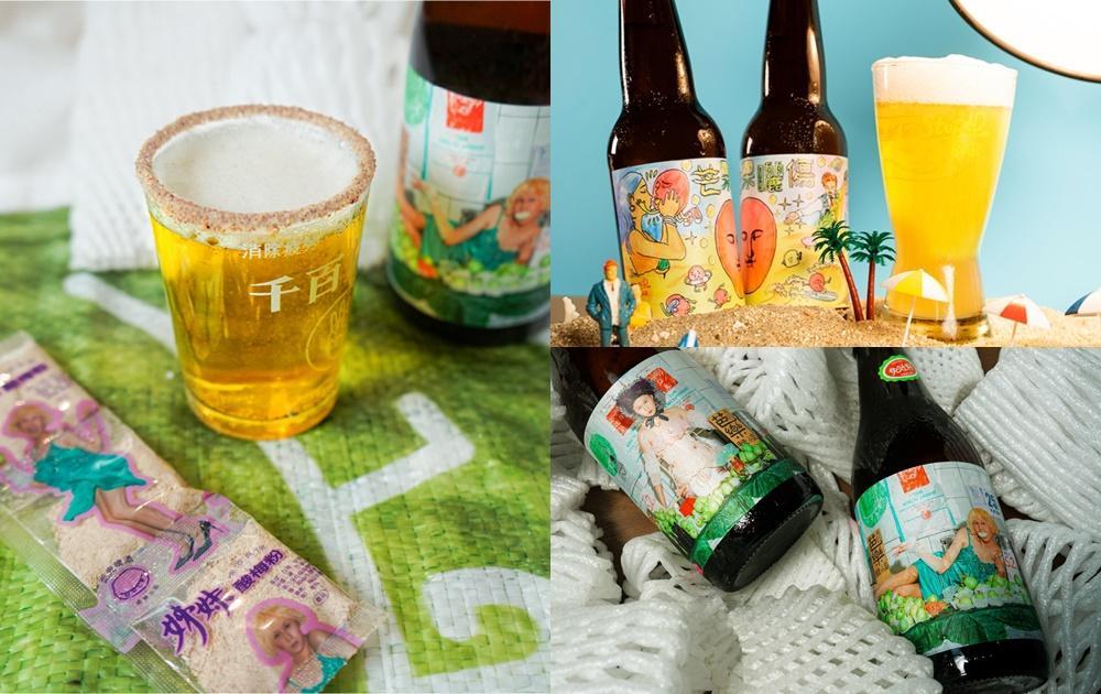 水果啤酒新品報到!沾梅粉喝的「芭樂鹽小麥」、「芒果曬傷」抓住夏天尾巴