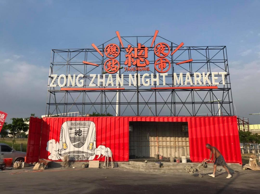 挑戰全台最乾淨夜市!台中彩繪貨櫃「總站夜市」國慶開幕、300攤逛過癮
