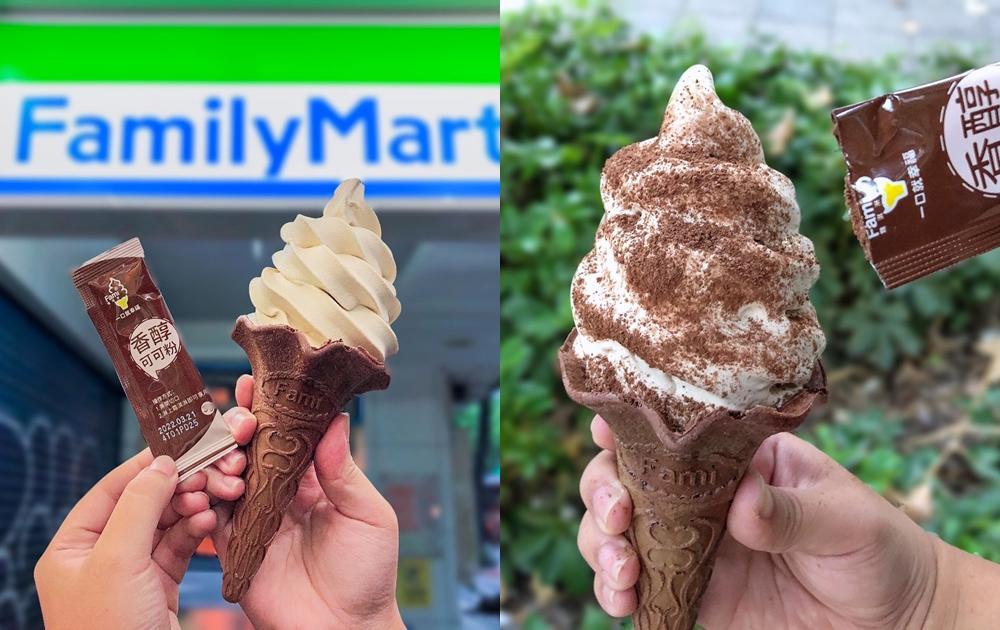 全家「提拉米蘇霜淇淋」限時 2 支59元!酥脆餅皮升級、狂撒可可粉加倍濃郁