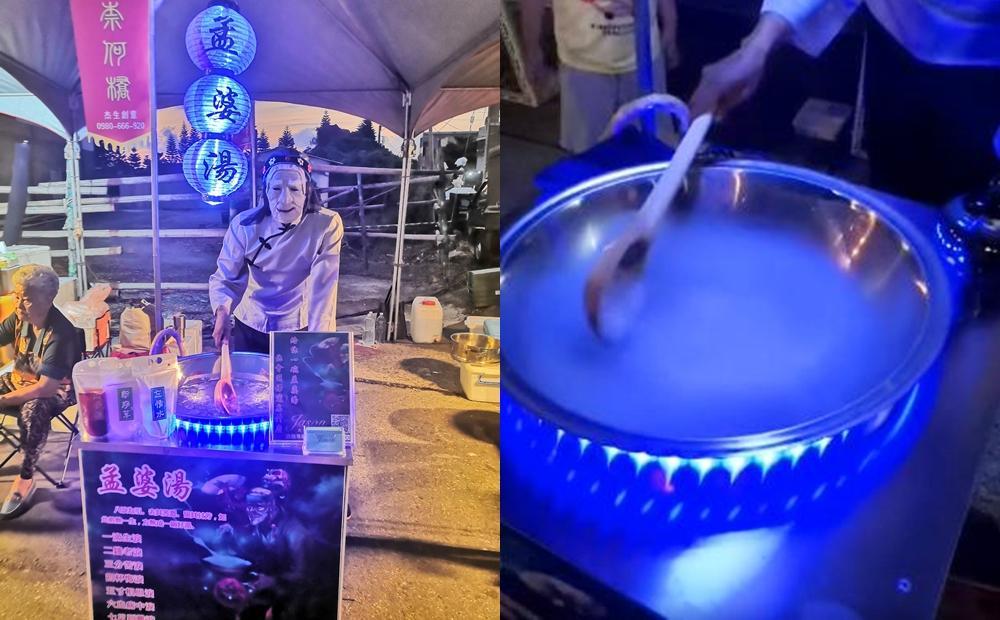 台灣夜市驚見「孟婆湯」喝起來竟是這一味!迷幻藍光讓網直呼:怕怕的