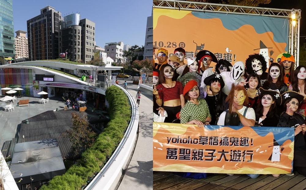 台中熱門景點「草悟廣場」即將結束營業!萬聖節遊行趴壓軸登場