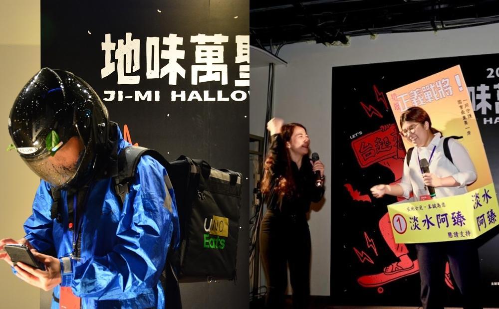 台味COS角色再度爆笑登場!台北「地味萬聖節」今年升級派對無限暢飲