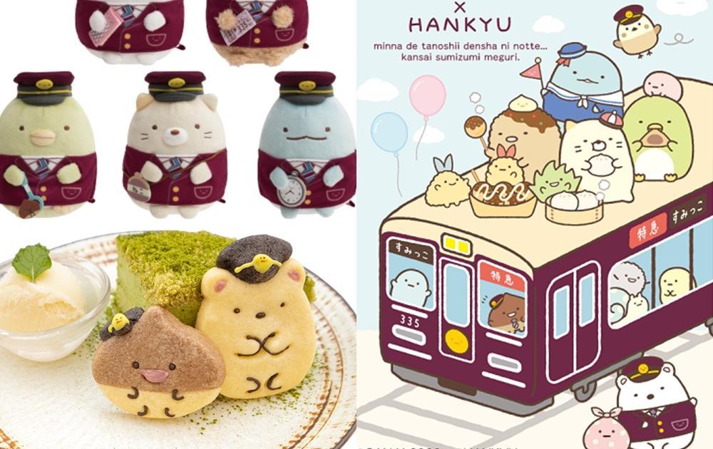 「角落小夥伴」主題聯名電車帶你暢玩日本關西!萌Q周邊、車站美食超圈粉