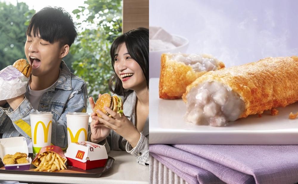 麥當勞大薯雞塊買一送一!「振興優惠券」免費領、秋季限定香芋派同步回歸