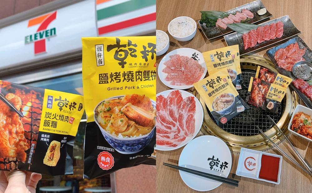 超商就能吃到銅板價「乾杯燒肉」!炭烤豬肉、烤雞腿排都包進飯糰裡