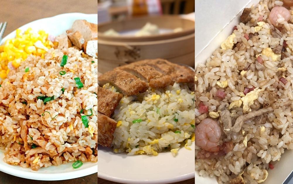 最強「炒飯王」第一名不是鼎泰豐?台北 8 間美味炒飯   粒粒分明、吃得到鑊氣