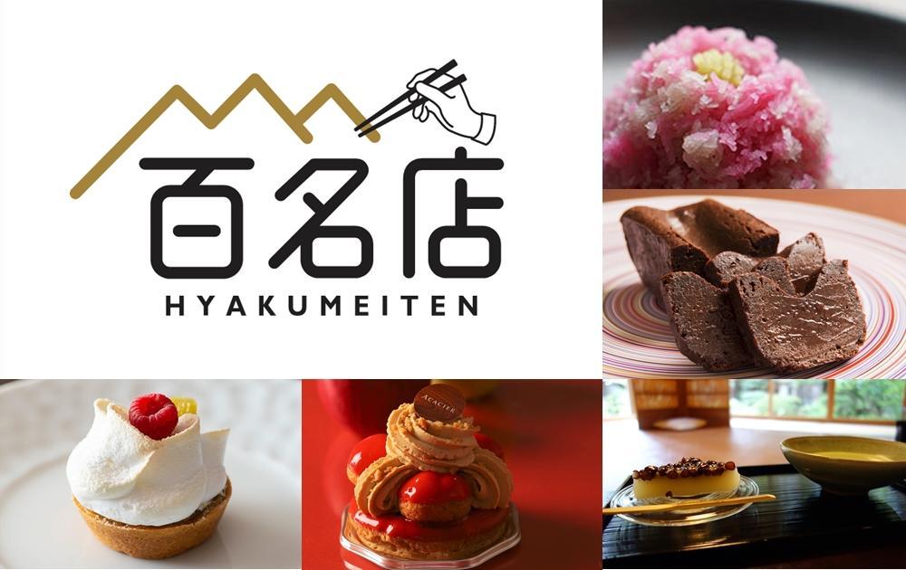 排隊兩個月的巧克力、皇室御用和菓子!日本最好吃「甜點百名店指南」出爐