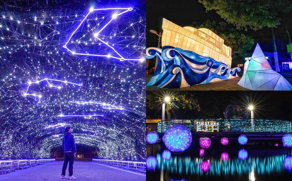 全台展期最長「屏東聖誕節」秒飛雪國!極地星空、藍色燈海10大燈區搶先看